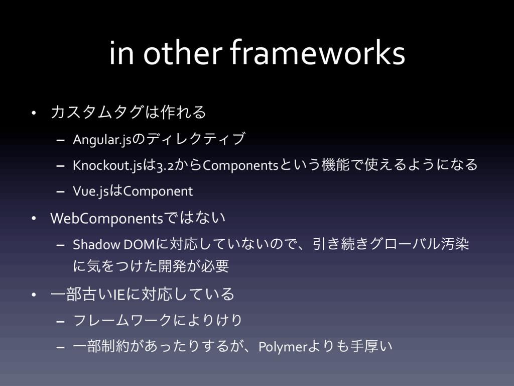 in other frameworks • ΧελϜλά࡞ΕΔ  –...