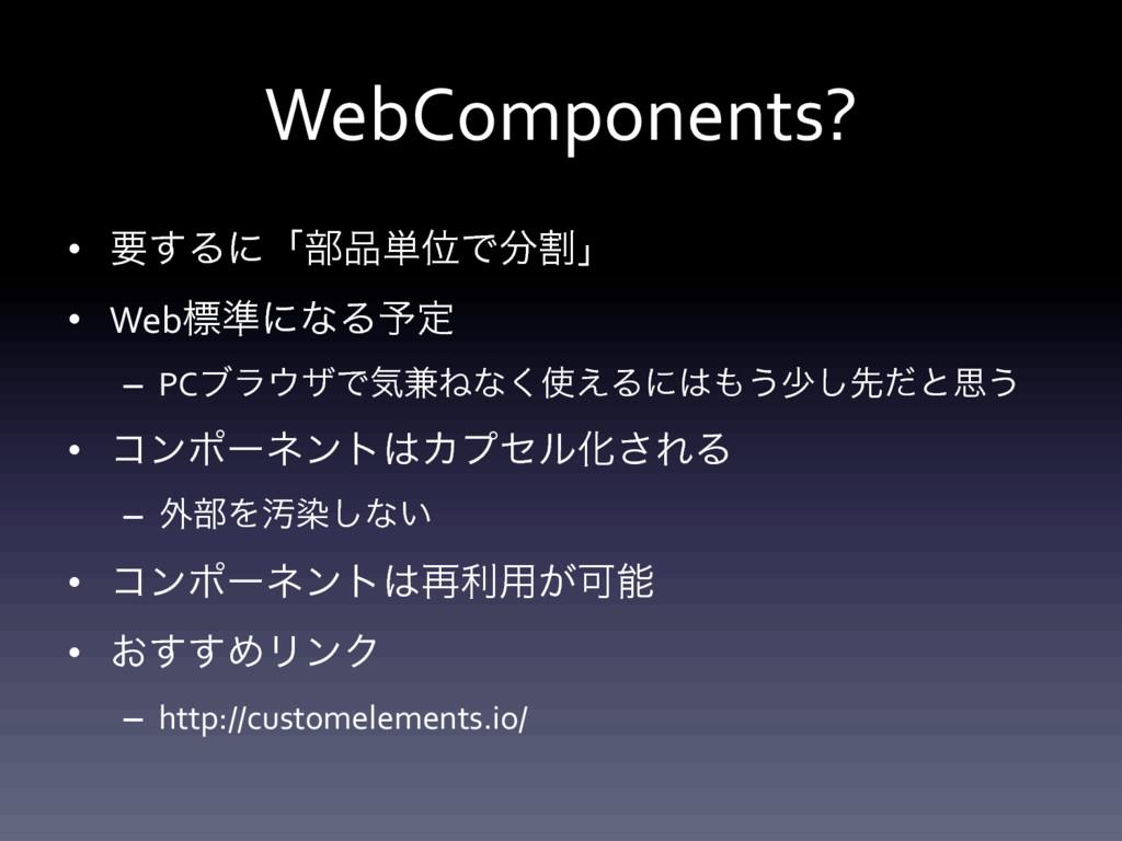 WebComponents? • ཁ͢Δʹʮ෦୯ҐͰׂʯ  • Webඪ४ʹͳ...