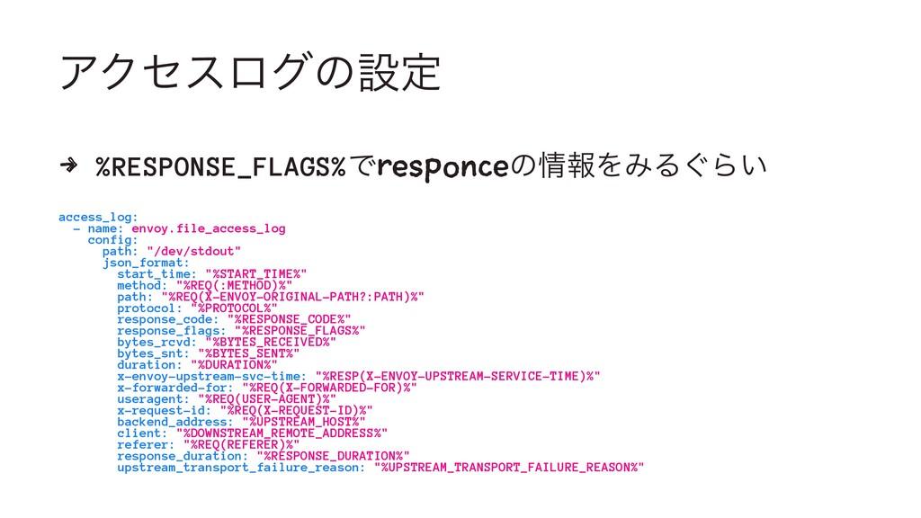 ΞΫηεϩάͷઃఆ 4 %RESPONSE_FLAGS%ͰresponceͷใΛΈΔ͙Β͍ ...