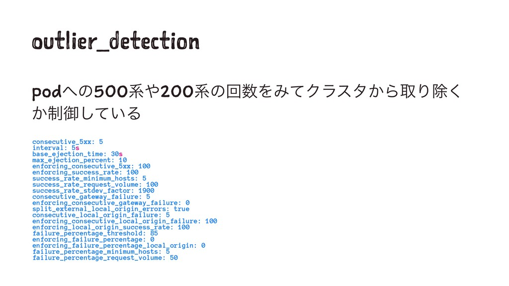 outlier_detection podͷ500ܥ200ܥͷճΛΈͯΫϥελ͔ΒऔΓআ...