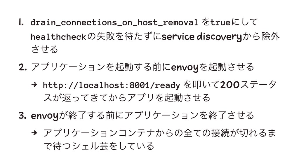 1. drain_connections_on_host_removal Λtrueʹͯ͠ h...