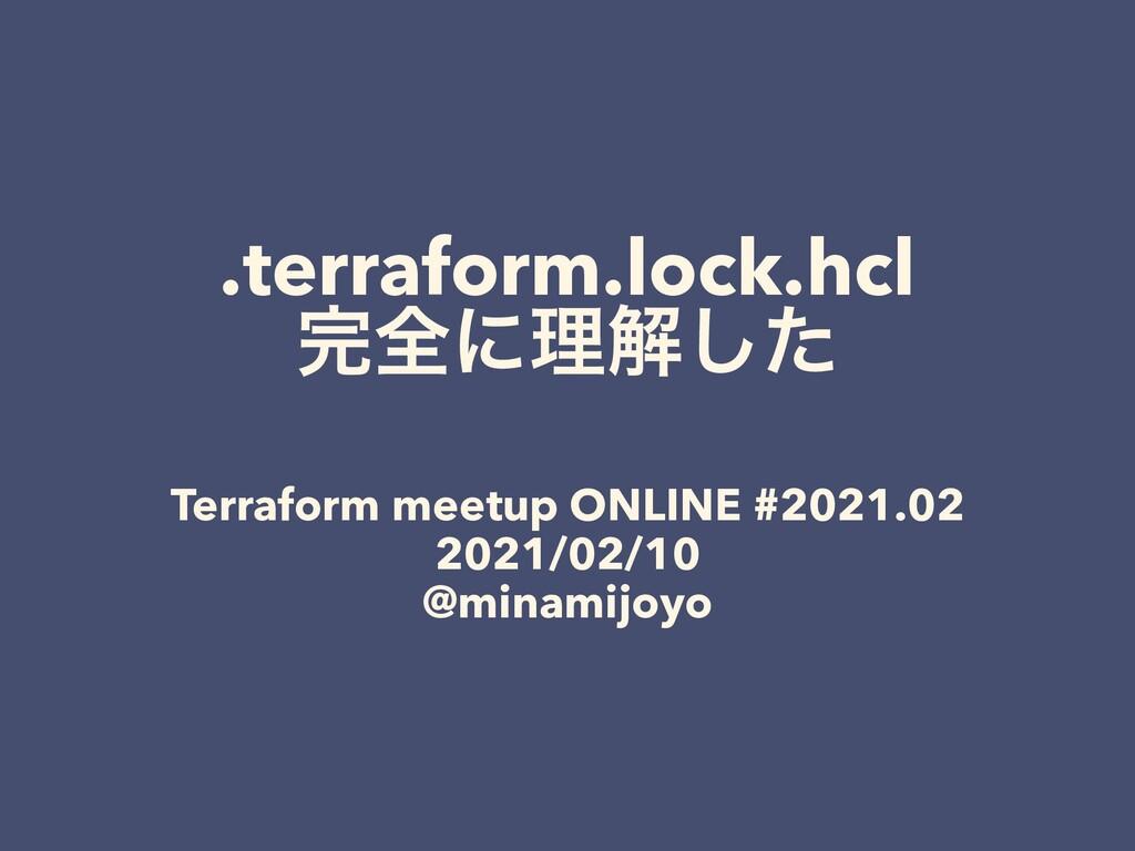 .terraform.lock.hcl શʹཧղͨ͠ Terraform meetup ON...