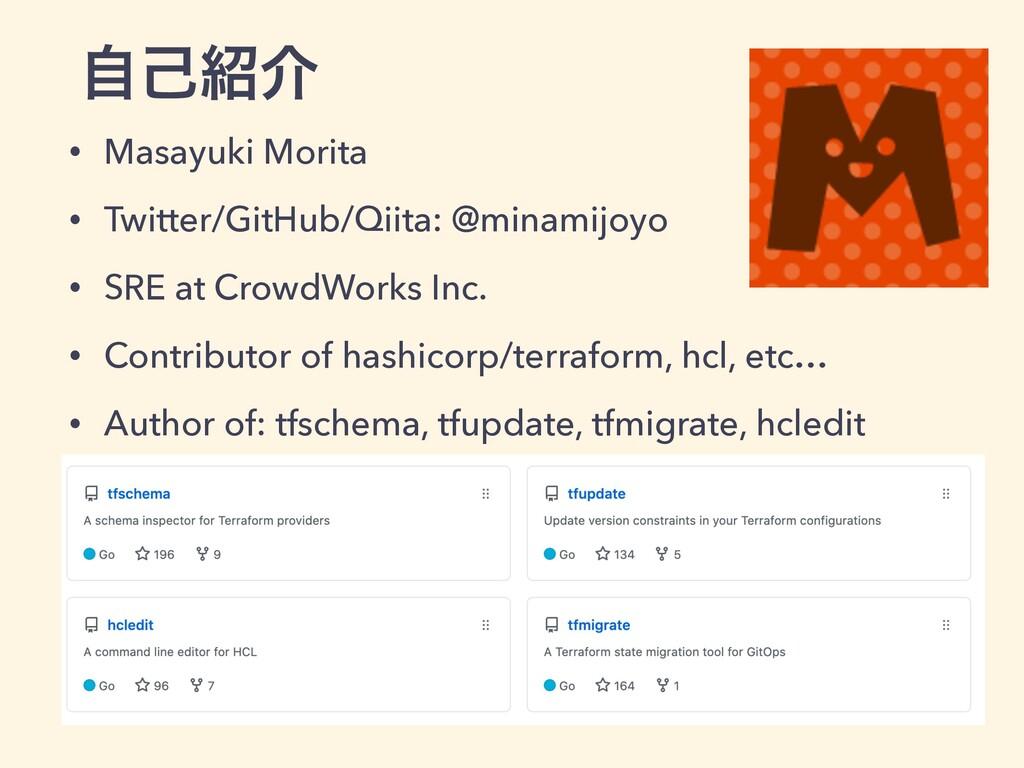 ࣗݾհ • Masayuki Morita • Twitter/GitHub/Qiita: ...