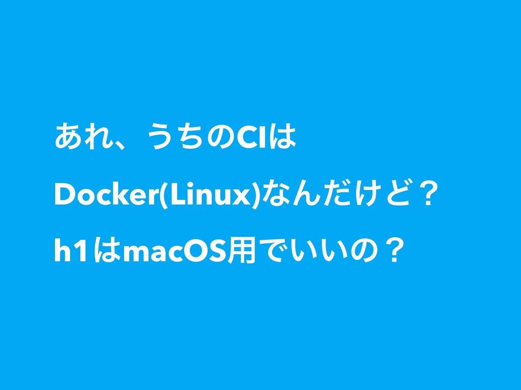 ͋Εɺ͏ͪͷCI Docker(Linux)ͳΜ͚ͩͲʁ h1macOS༻Ͱ͍͍ͷʁ
