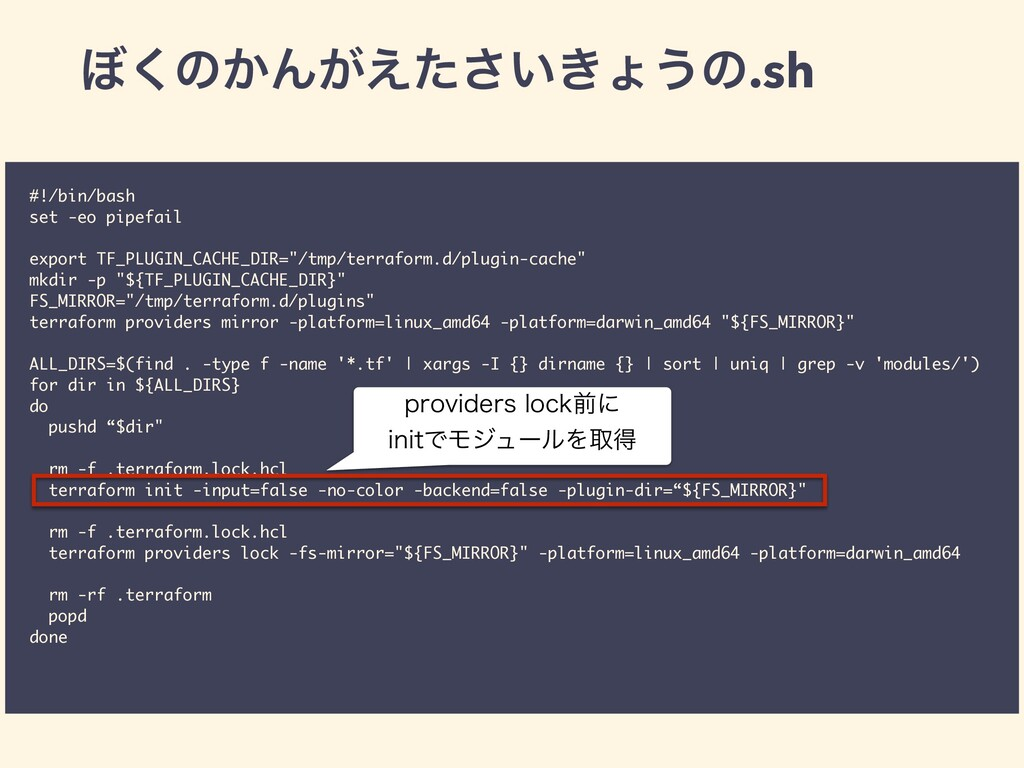 #!/bin/bash set -eo pipefail export TF_PLUGIN_C...