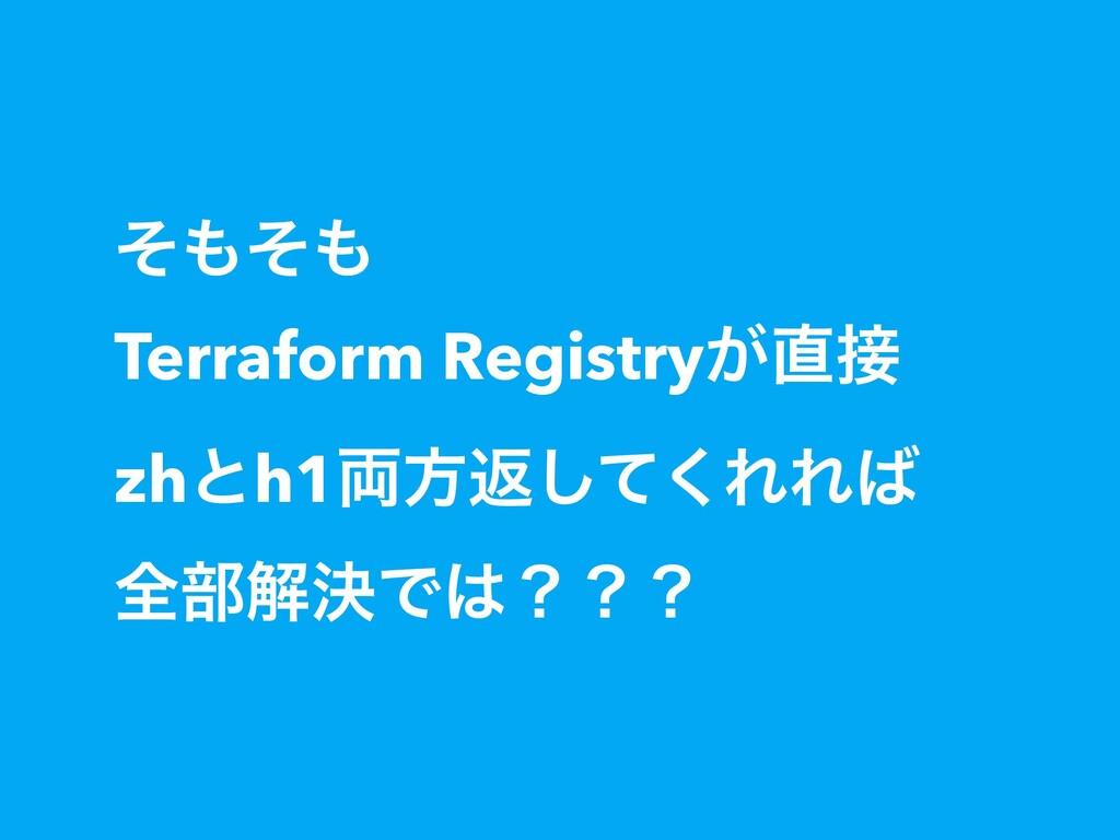 ͦͦ Terraform Registry͕ zhͱh1྆ํฦͯ͘͠ΕΕ શ෦ղܾͰ...