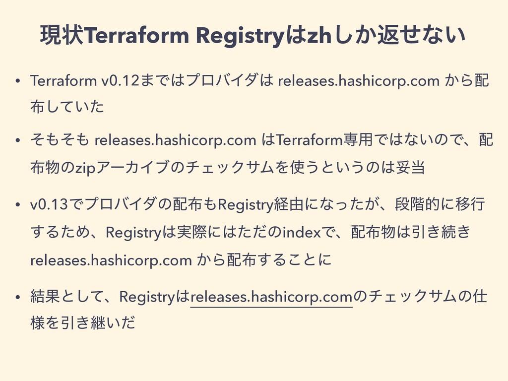 • Terraform v0.12·ͰϓϩόΠμ releases.hashicorp.c...