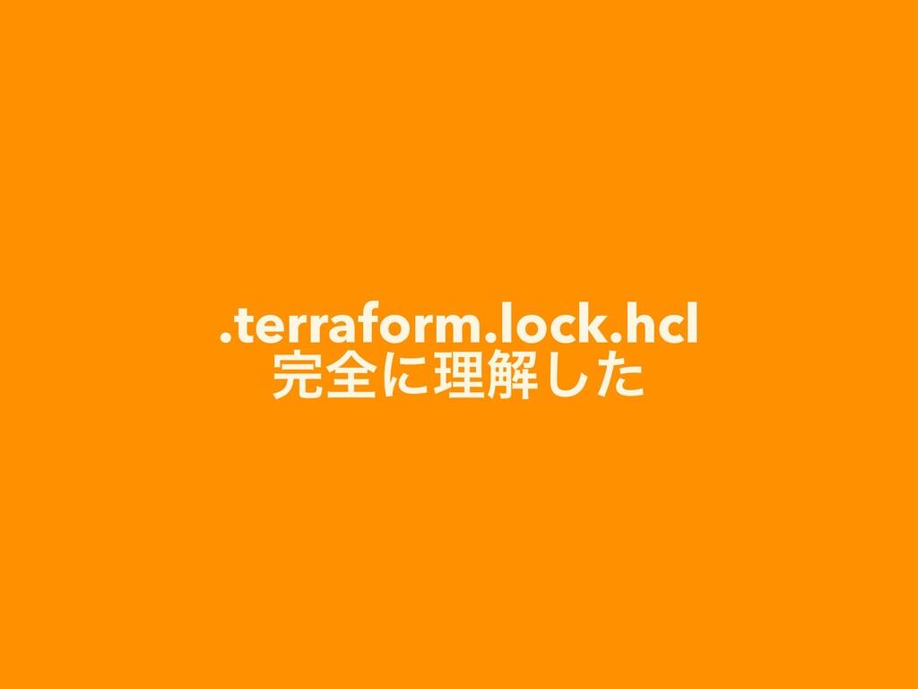 .terraform.lock.hcl શʹཧղͨ͠