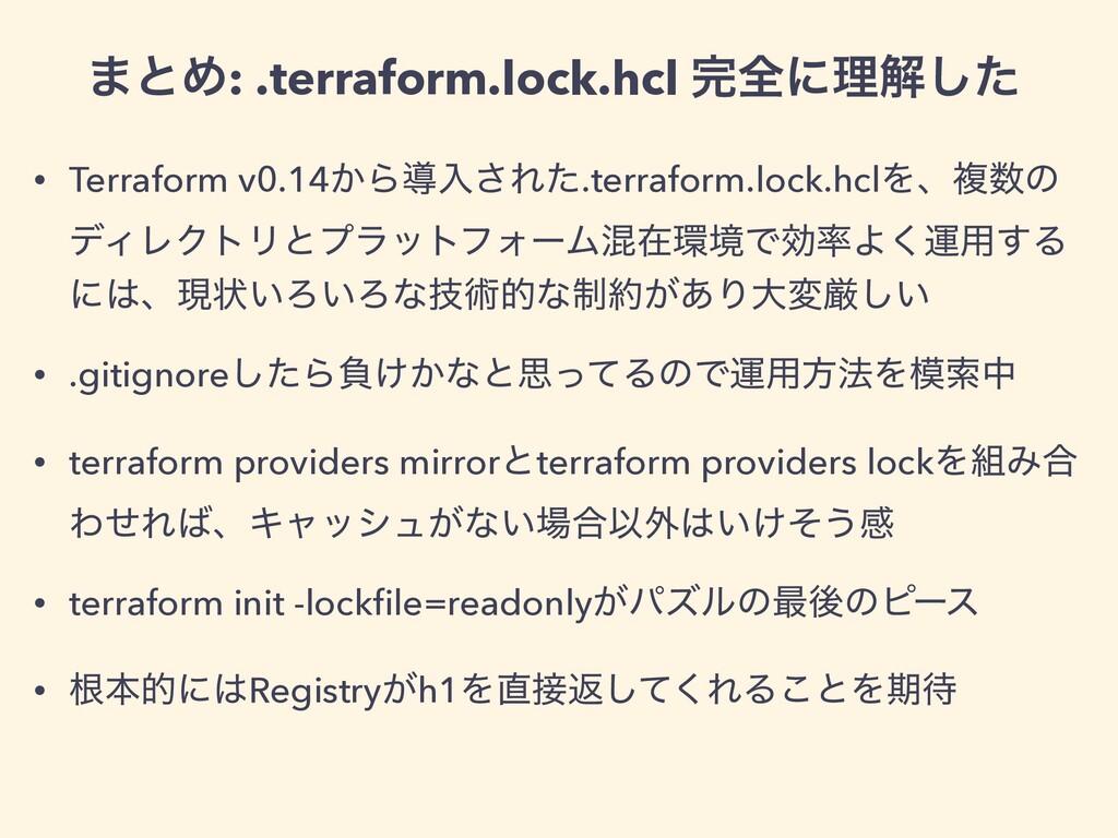 • Terraform v0.14͔Βಋೖ͞Εͨ.terraform.lock.hclΛɺෳ...