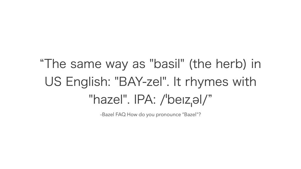 "–Bazel FAQ How do you pronounce ""Bazel""? l5IFT..."