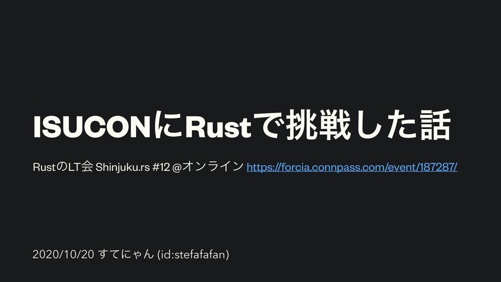 ISUCONʹRustͰઓͨ͠ RustͷLTձ Shinjuku.rs #12 @Φϯϥ...