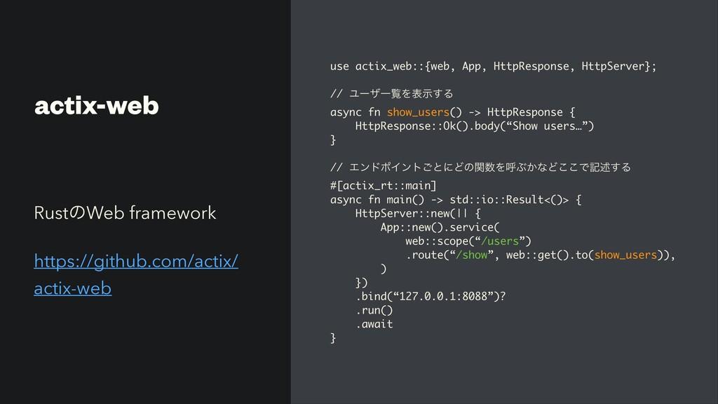 actix-web use actix_web::{web, App, HttpRespons...