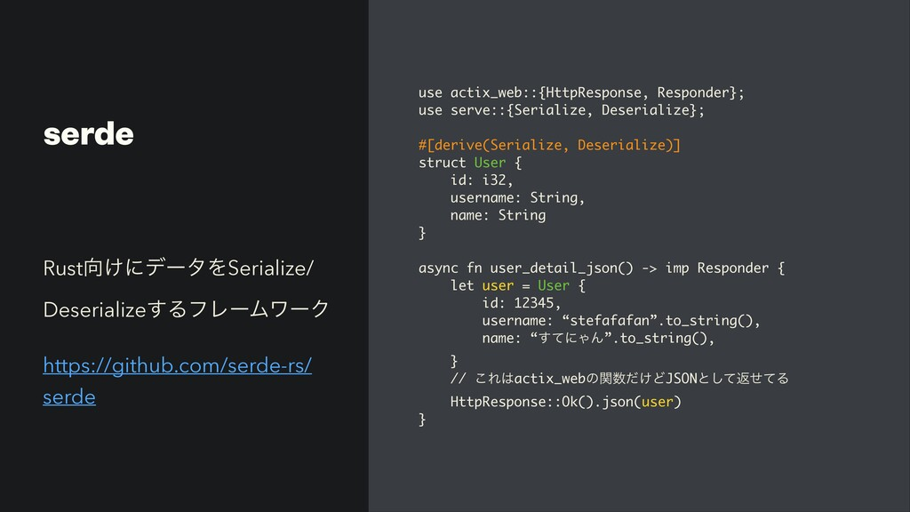serde use actix_web::{HttpResponse, Responder};...