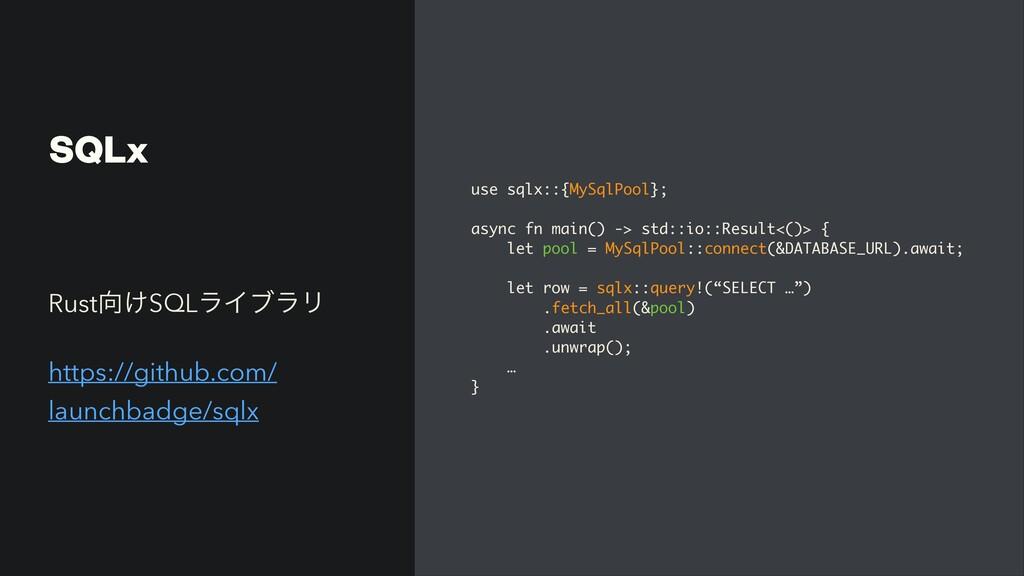 SQLx use sqlx::{MySqlPool}; async fn main() -> ...