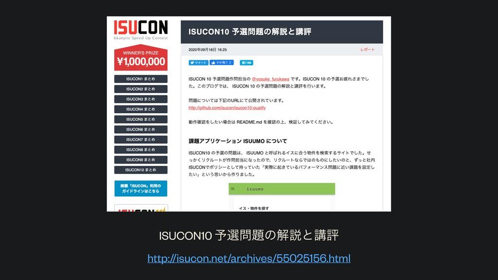 ISUCON10 ༧બͷղઆͱߨධ http://isucon.net/archives/...