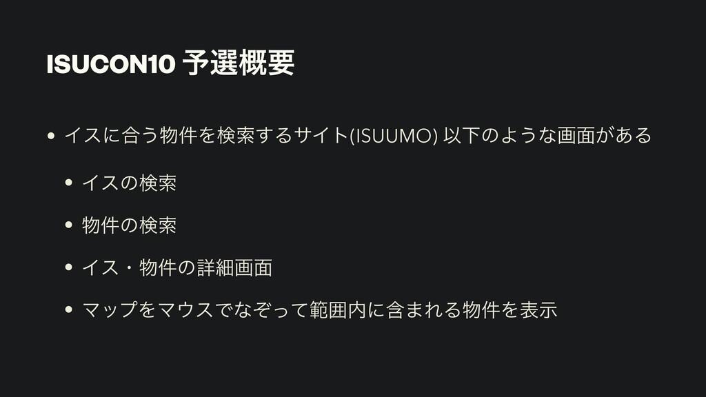 ISUCON10 ༧બ֓ཁ • Πεʹ߹͏݅Λݕࡧ͢ΔαΠτ(ISUUMO) ҎԼͷΑ͏ͳը...