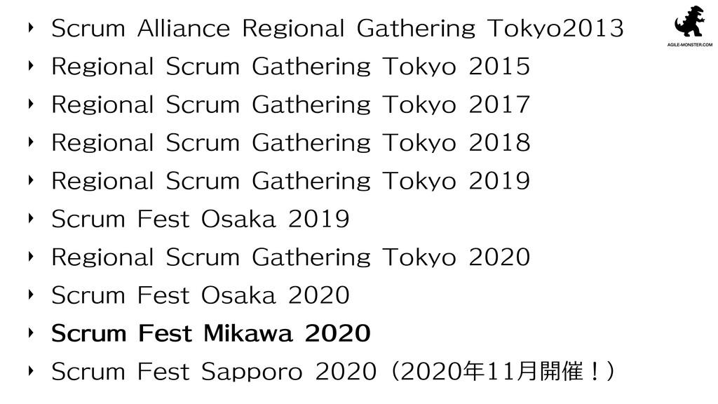 Scrum Alliance Regional Gathering Tokyo2013 Reg...