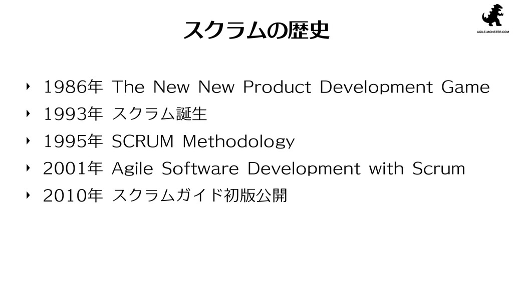 スクラムの歴史 1986年 The New New Product Development G...