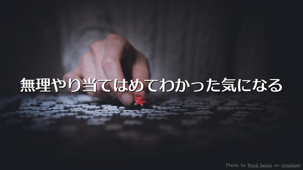 無理やり当てはめてわかった気になる Photo by Ryoji Iwata on Unspl...