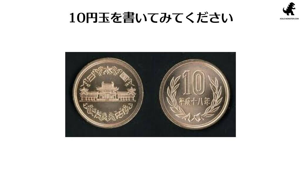 10円玉を書いてみてください