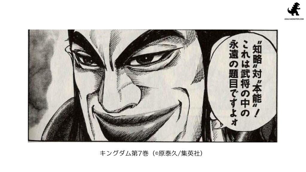 キングダム第7巻(˜原泰久/集英社)