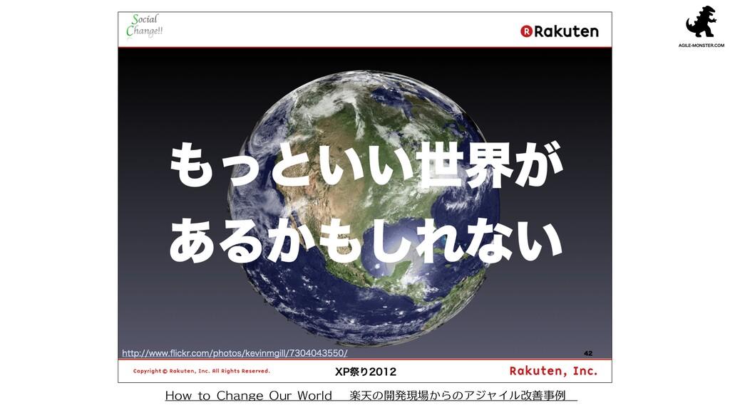 How to Change Our World 〜楽天の開発現場からのアジャイル改善事例〜