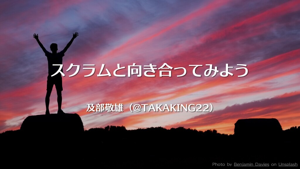 スクラムと向き合ってみよう 及部敬雄 (@TAKAKING22) Photo by Benja...