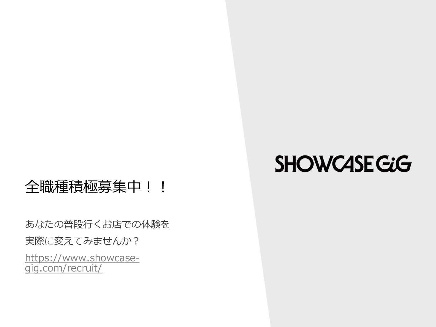 ©Showcase Gig 「未来の消費」をつくりだそう