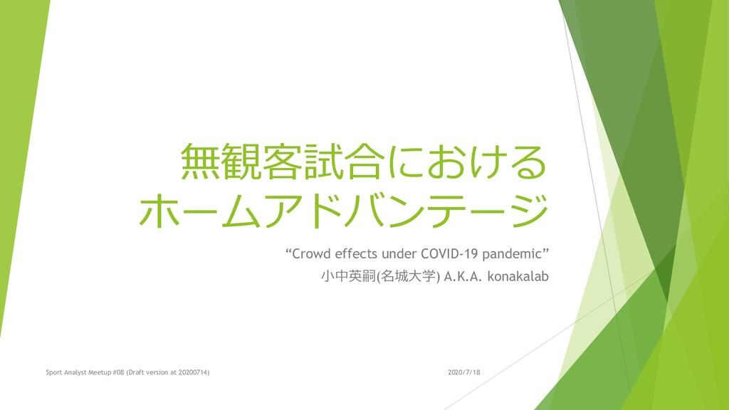 """無観客試合における ホームアドバンテージ """"Crowd effects under COVID..."""