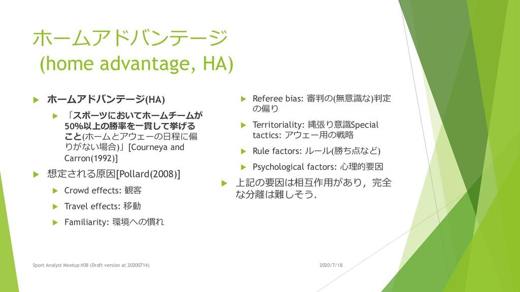 ホームアドバンテージ (home advantage, HA)  ホームアドバンテージ(HA...