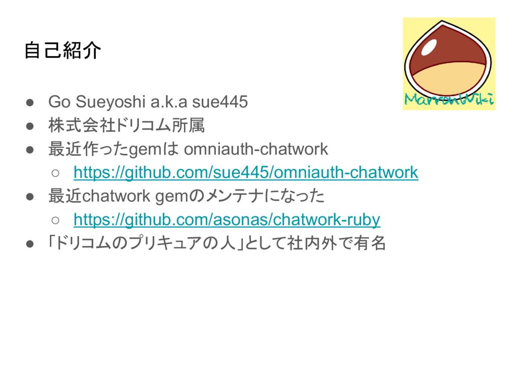 自己紹介 ● Go Sueyoshi a.k.a sue445 ● 株式会社ドリコム所属 ● ...