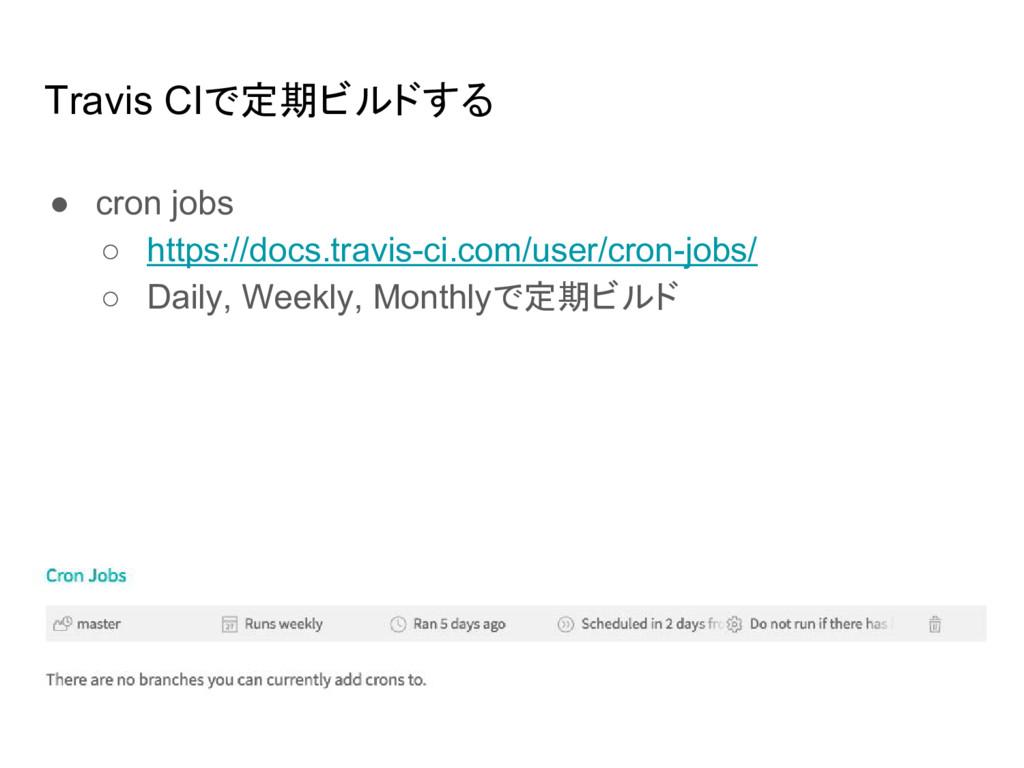 Travis CIで定期ビルドする ● cron jobs ○ https://docs.tr...