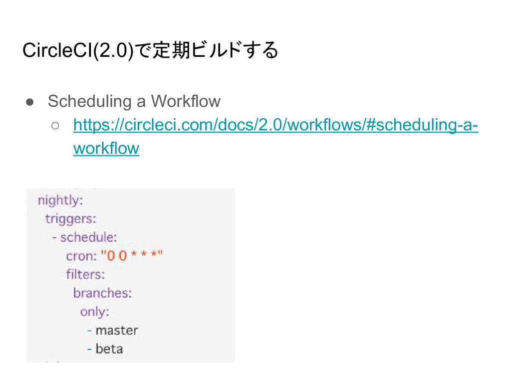 CircleCI(2.0)で定期ビルドする ● Scheduling a Workflow ○...