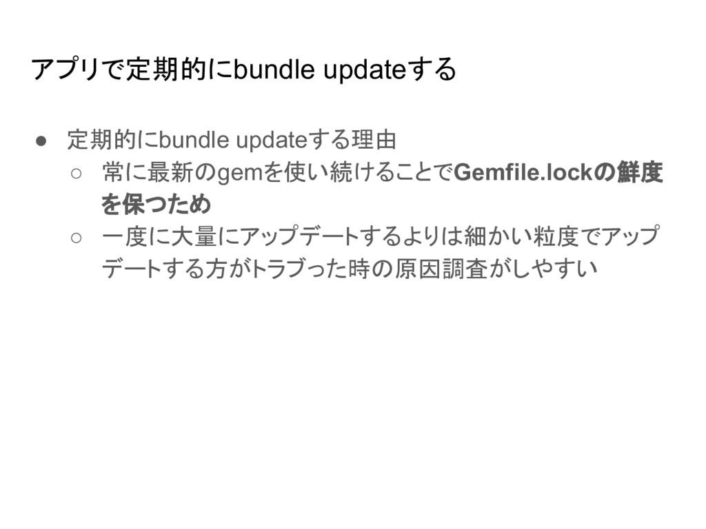 アプリで定期的にbundle updateする ● 定期的にbundle updateする理由...