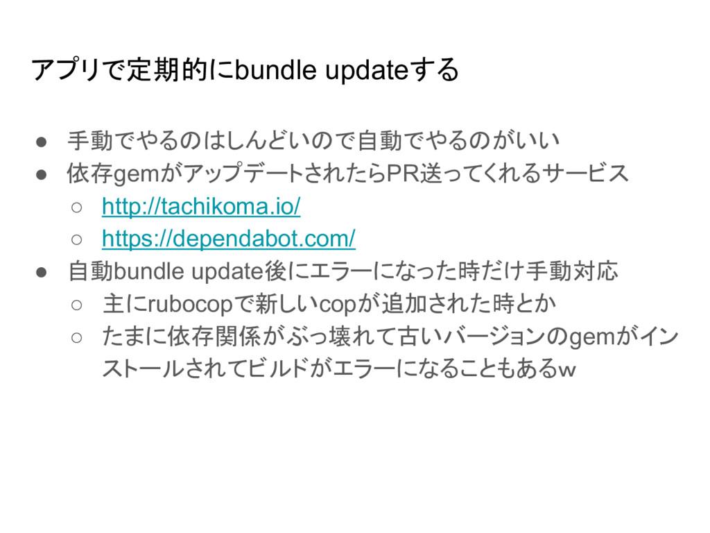 アプリで定期的にbundle updateする ● 手動でやるのはしんどいので自動でやるのがい...
