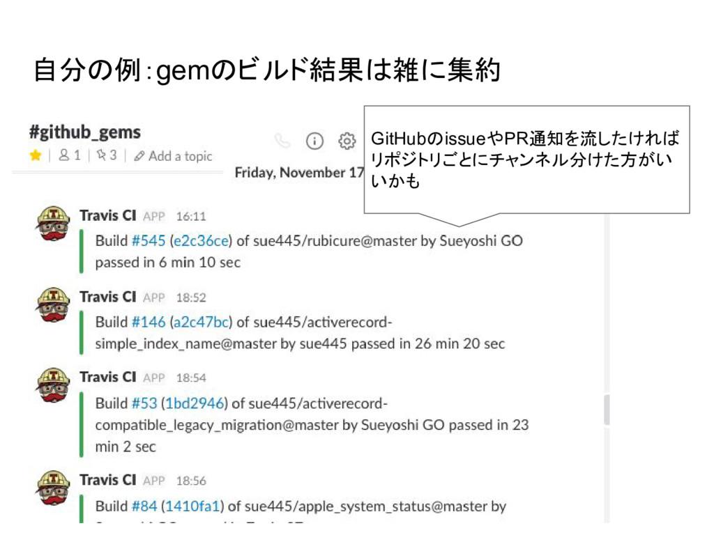 自分の例:gemのビルド結果は雑に集約 GitHubのissueやPR通知を流したければ リポ...