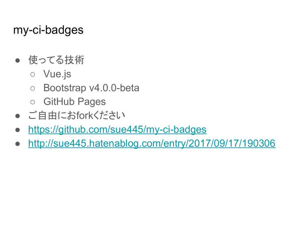 my-ci-badges ● 使ってる技術 ○ Vue.js ○ Bootstrap v4.0...