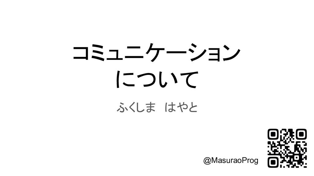 コミュニケーション について ふくしま はやと @MasuraoProg