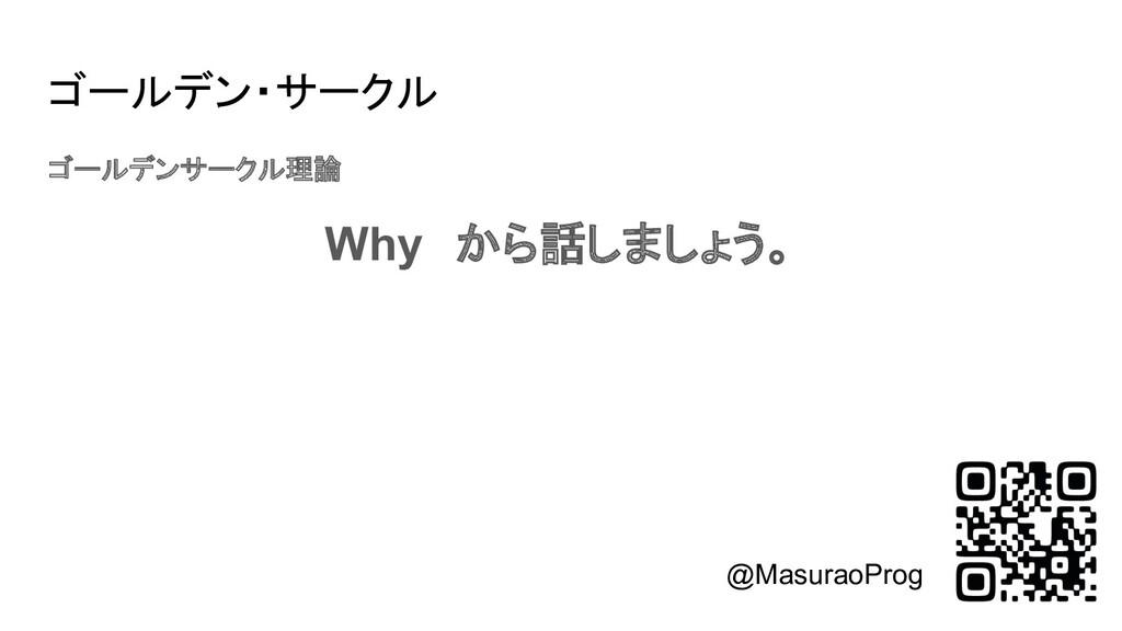 ゴールデン・サークル ゴールデンサークル理論 Why から話しましょう。 @MasuraoPr...