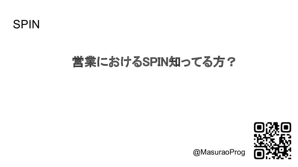 SPIN 営業におけるSPIN知ってる方? @MasuraoProg