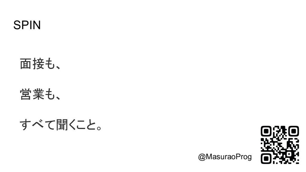 SPIN 面接も、  営業も、  すべて聞くこと。 @MasuraoProg