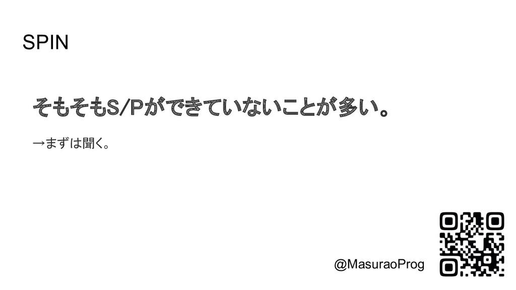 SPIN そもそもS/Pができていないことが多い。  →まずは聞く。 @MasuraoP...