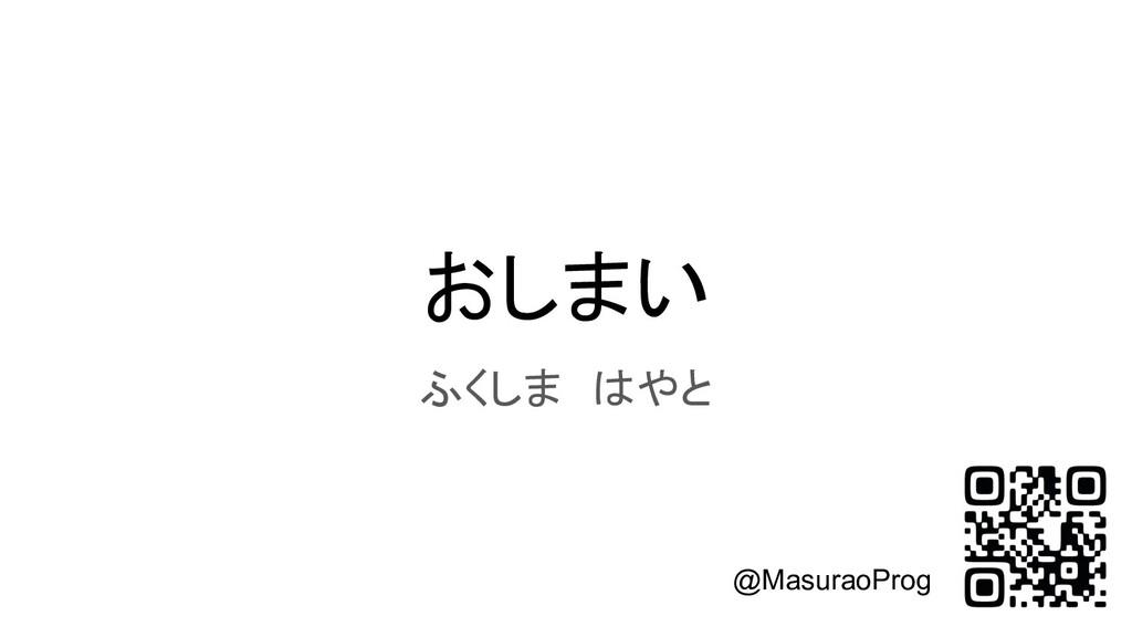 おしまい ふくしま はやと @MasuraoProg