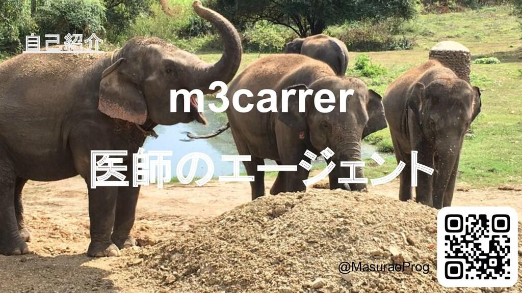 自己紹介 m3carrer 医師のエージェント @MasuraoProg