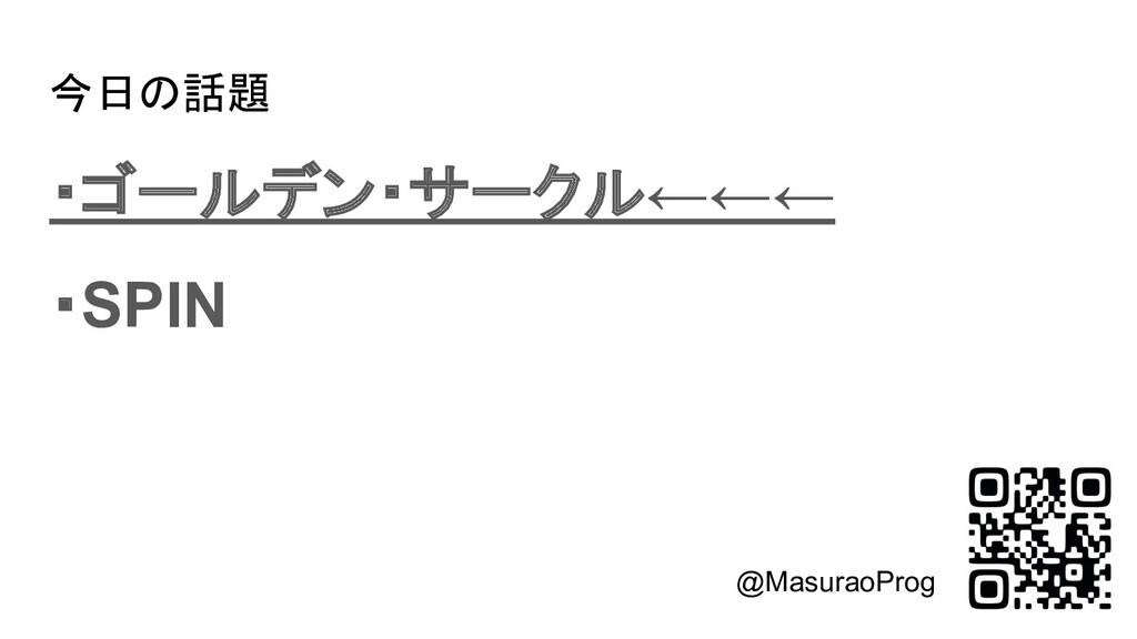 今日の話題 ・ゴールデン・サークル←←← ・SPIN @MasuraoProg