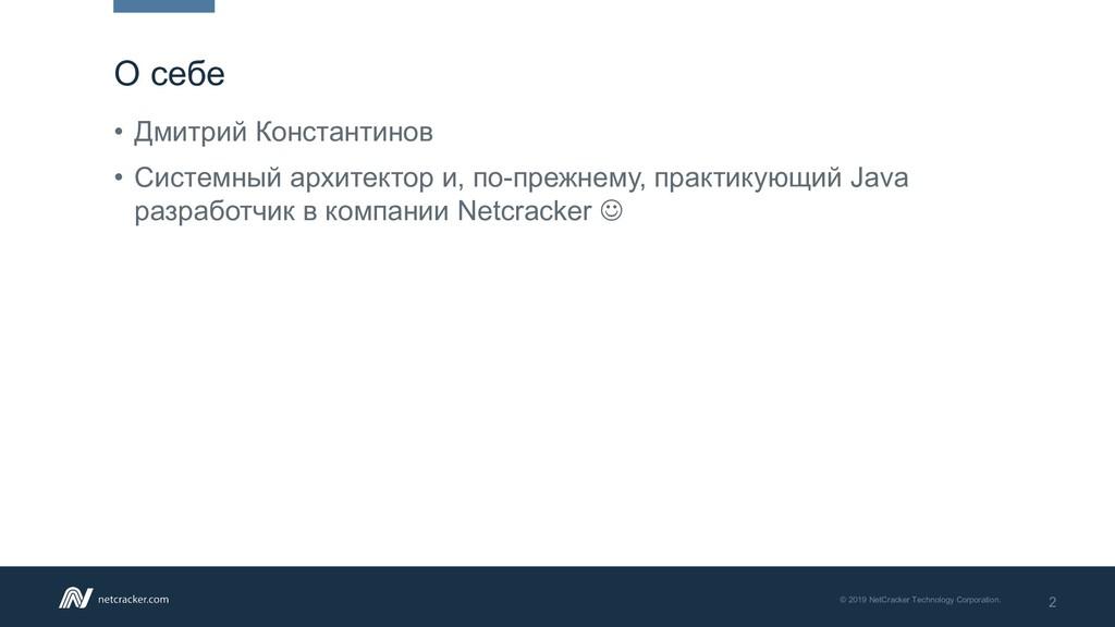 2 © 2019 NetCracker Technology Corporation. О с...