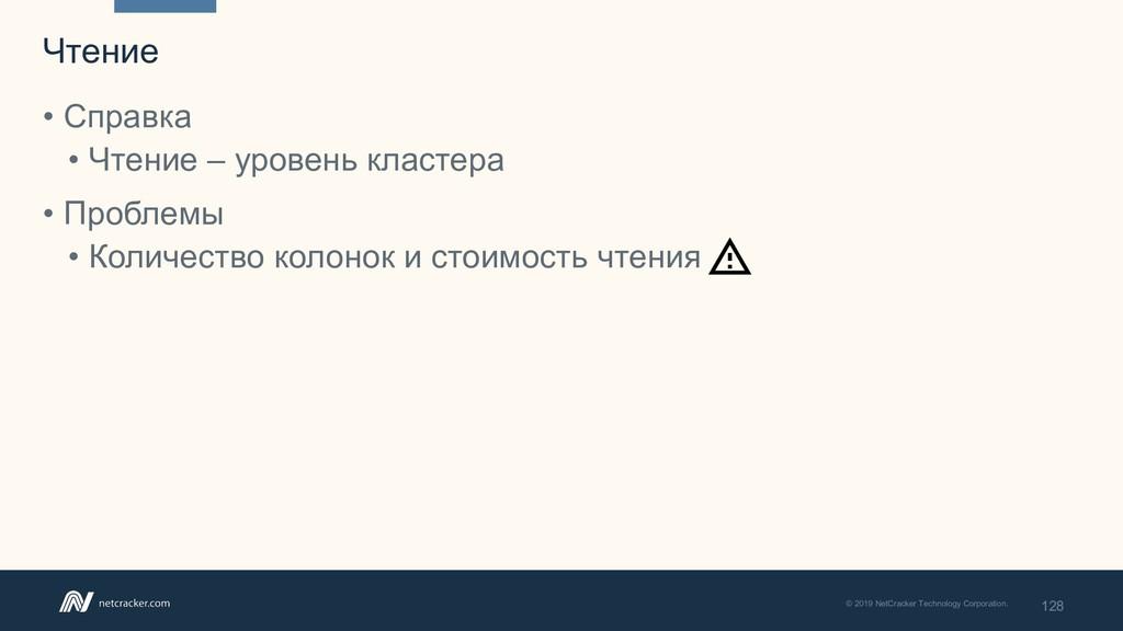 128 © 2019 NetCracker Technology Corporation. Ч...