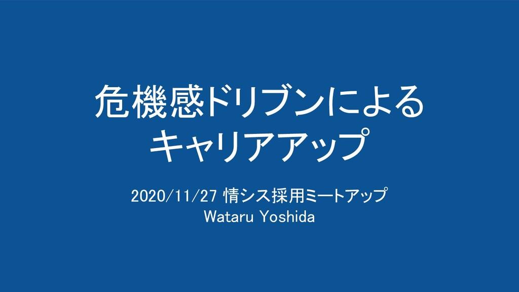 危機感ドリブンによる キャリアアップ 2020/11/27 情シス採用ミートアップ Wa...
