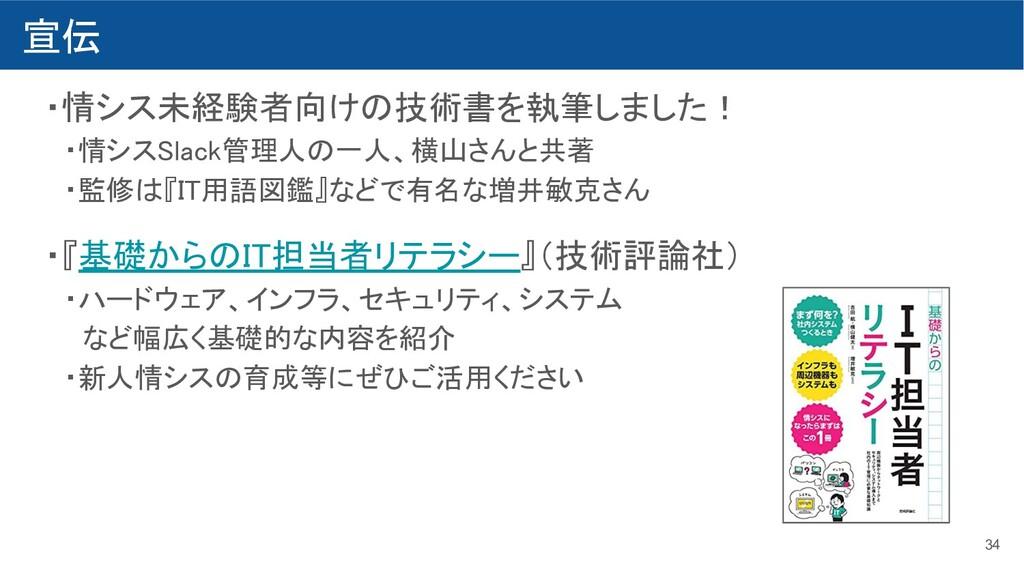 宣伝 ・情シス未経験者向けの技術書を執筆しました!  ・情シスSlack管理人の一人、横山...