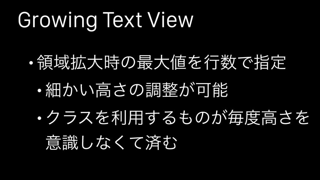 Growing Text View • ྖҬ֦େͷ࠷େΛߦͰࢦఆ • ࡉ͔͍ߴ͞ͷௐ͕...